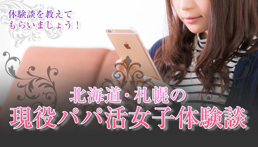 北海道・札幌の現役パパ活女子の体験談を暴露
