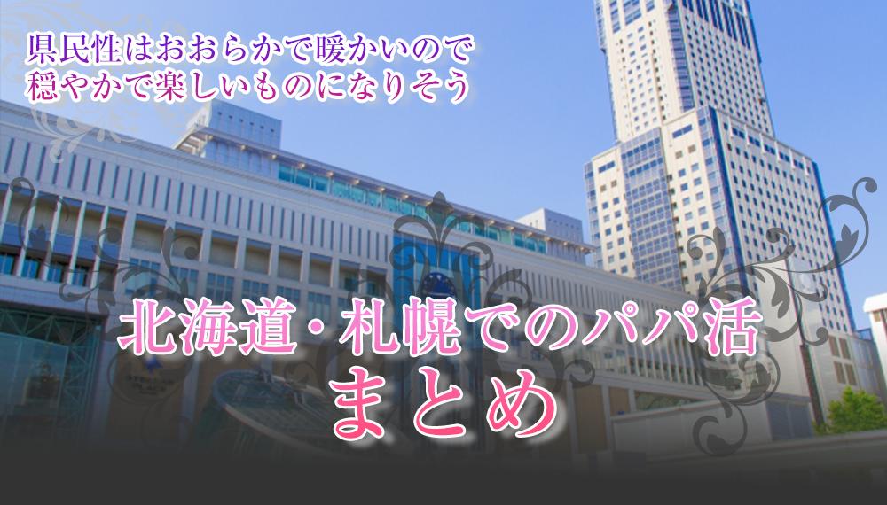 北海道・札幌でのパパ活 まとめ