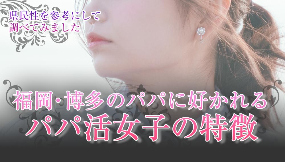 福岡・博多のパパに好かれるパパ活女子の4つの特徴