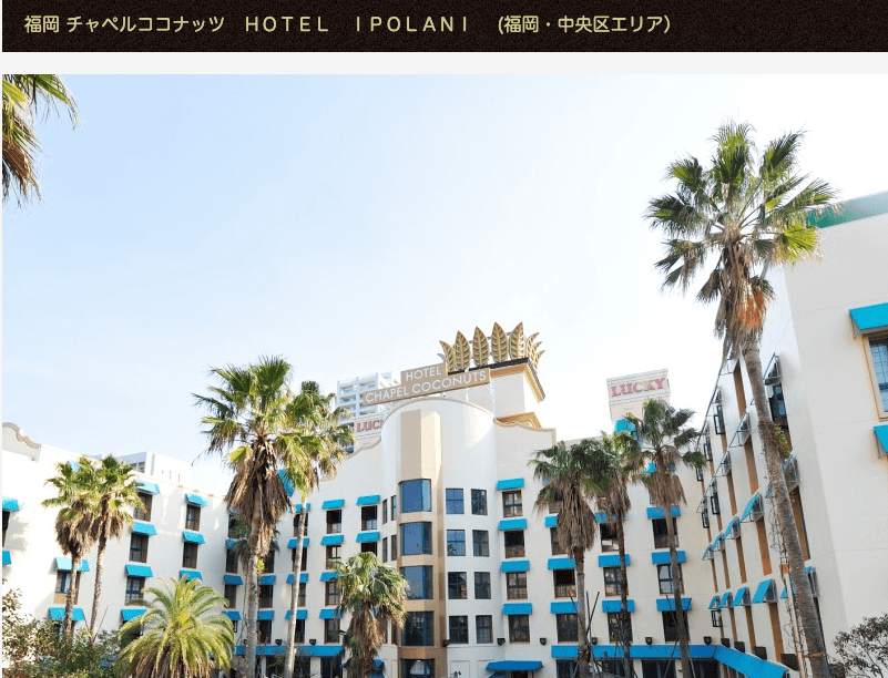 福岡チャペルココナツ・ホテル&リゾート