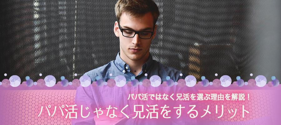若い眼鏡の男性