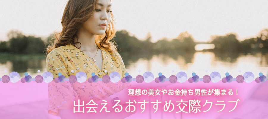 美女と神パパに出会えるおすすめ交際クラブ9選!