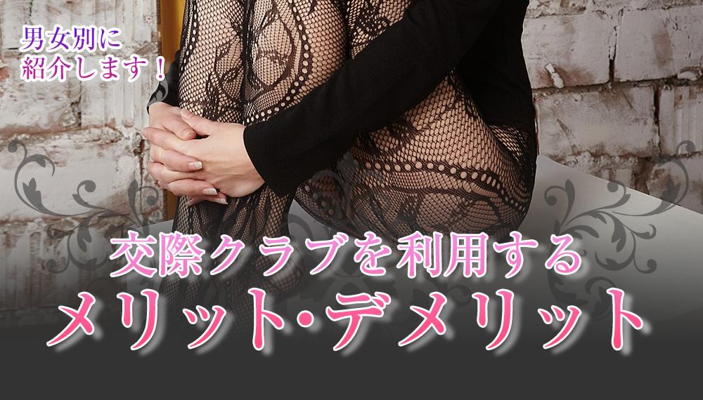 交際クラブを利用するメリット・デメリットを男女別に紹介