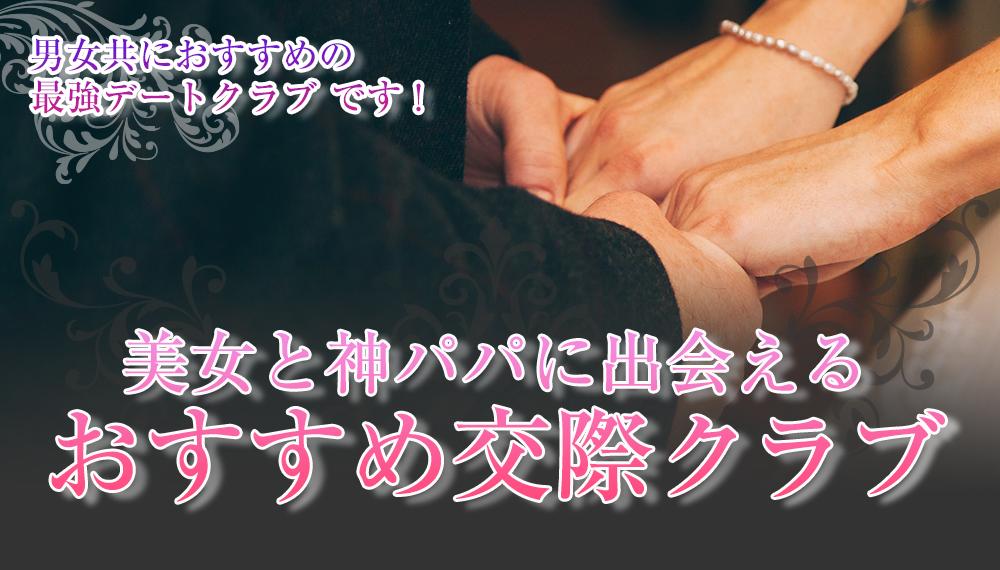 美女と神パパに出会えるおすすめ交際クラブ7選!