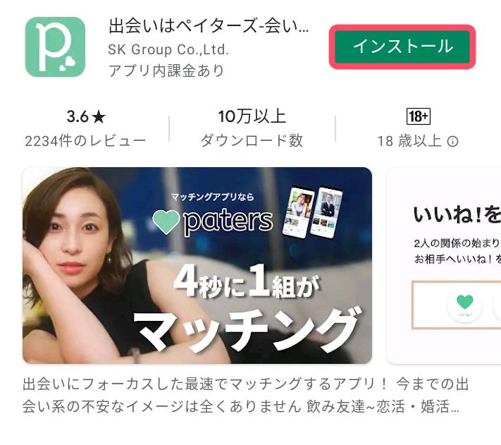 アプリ版(Google Play)