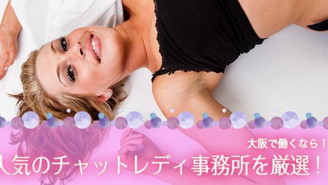 大阪で働くなら!人気のチャットレディ事務所8つをあんなが厳選!