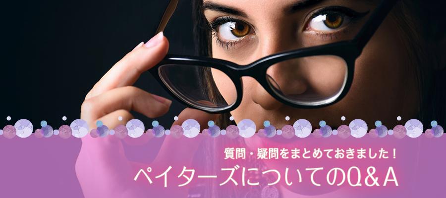 眼鏡をずらす女性