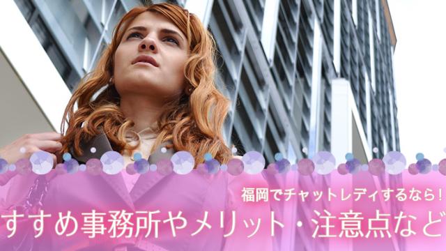 福岡でチャットレディするなら!おすすめの事務所やメリット・注意点など