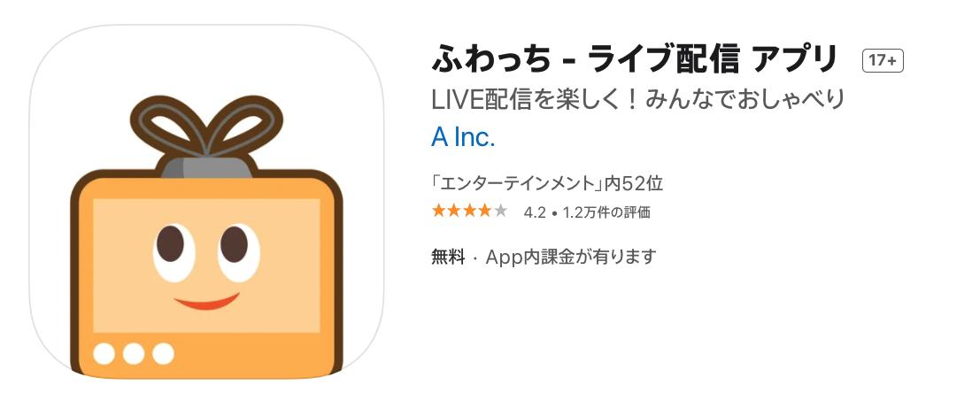 ふわっち ライブ配信アプリ