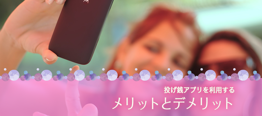 投げ銭アプリ