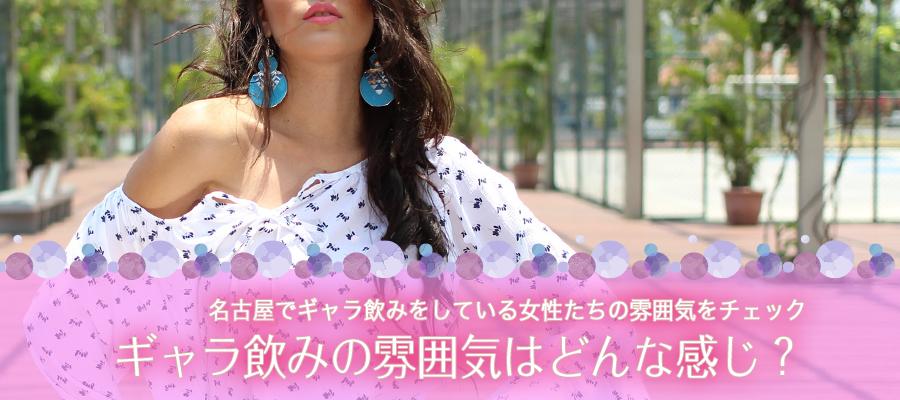 名古屋のギャラ飲みの雰囲気はどんな感じ?