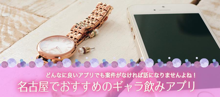 名古屋でおすすめのギャラ飲みアプリ5選