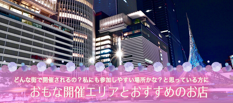 名古屋のギャラ飲みおもな開催エリアとおすすめのお店