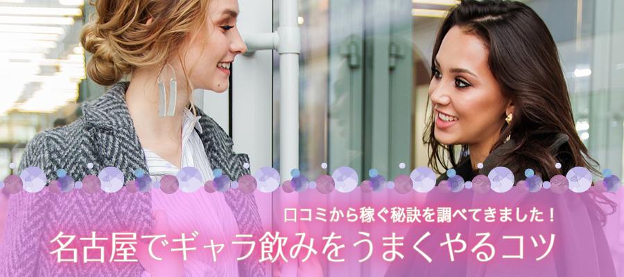 口コミでみた「名古屋でギャラ飲みをうまくやるコツ」