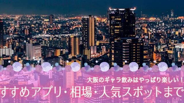 大阪のギャラ飲みはやっぱり楽しい!おすすめアプリ5選と相場から人気スポットまで
