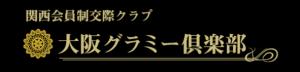 大阪グラミー倶楽部
