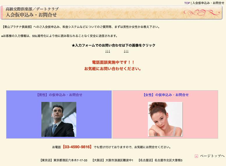 青山プラチナ倶楽部仮申込画面