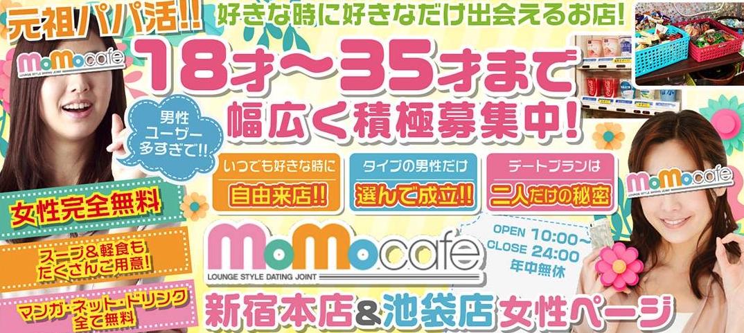出会いカフェ momocafe(モモカフェ)