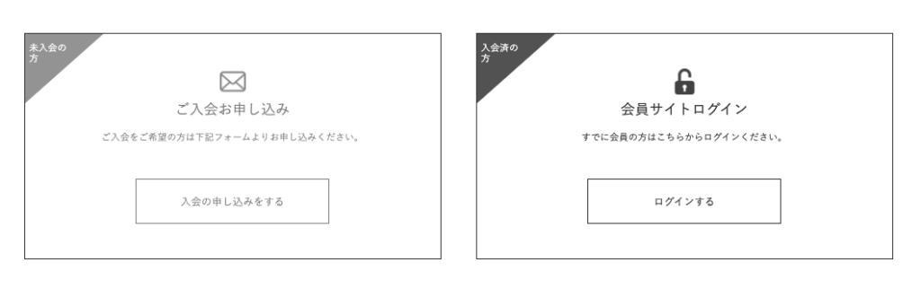 ユニバース倶楽部入会申し込み画面