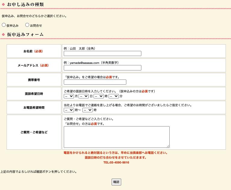青山プラチナ倶楽部仮申込フォーム