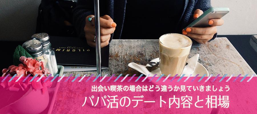 出会い喫茶でのパパ活のデート内容と相場