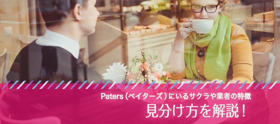 Paters(ペイターズ)にいるサクラや業者の特徴と見分け方を解説!