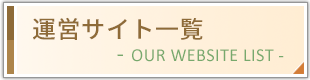 サイト一覧 OUR WEBSITE LIST