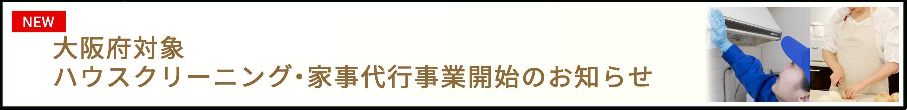 株式会社Bosque ハウスクリーニング・家事代行事業
