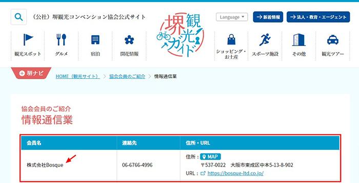 堺観光コンベンション協会 株式会社Bosque 参加
