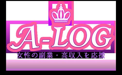 女性の副業・高収入を応援 A-LOG