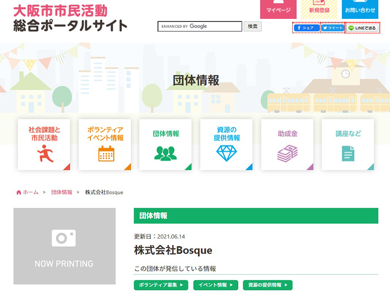 大阪市市民総合活動ポータルサイト団体登録
