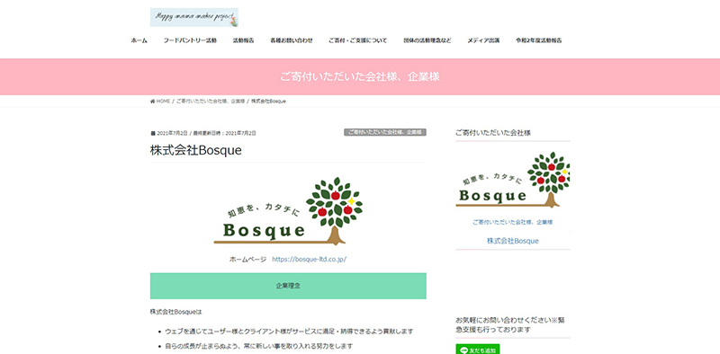 ハピママメーカープロジェクト 寄付 株式会社Bosque